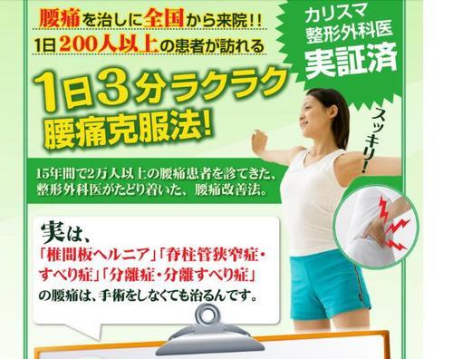 穴吹弘毅が教える腰痛改善DVD2.jpg